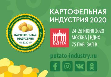 Картофельная Индустрия