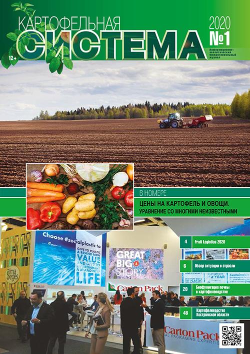 """Magazine """"Système de pomme de terre"""" n ° 1 2020"""